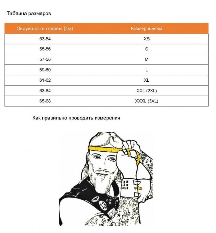 шлем_взросл.jpg